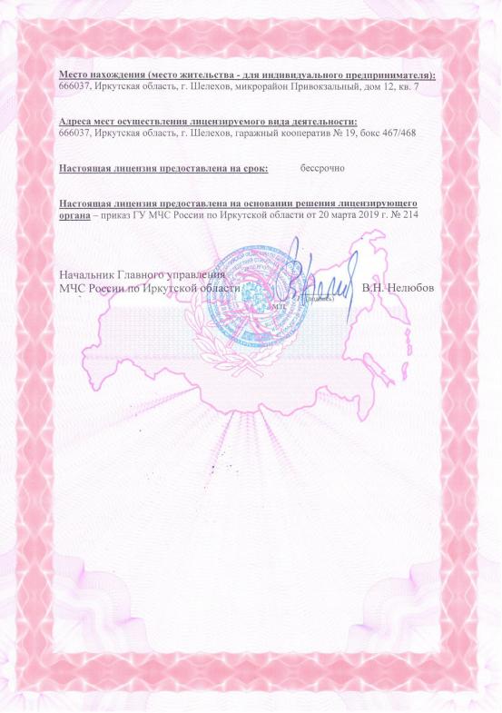 Лицензия МЧС1